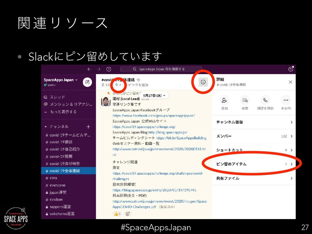 #SpaceAppsJapan ؔ ࿈ Ϧ ι ʔε • SlackʹϐϯཹΊ͍ͯ͠·͢ 27