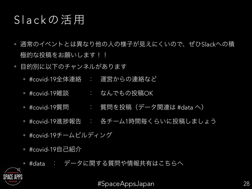 #SpaceAppsJapan S l a c k ͷ ׆ ༻ • ௨ৗͷΠϕϯτͱҟͳΓଞ...