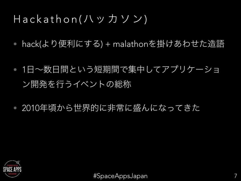 #SpaceAppsJapan H a c k a t h o n ( ϋο Χ ι ϯ ) ...