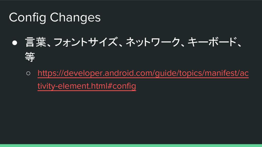 Config Changes ● 言葉、フォントサイズ、ネットワーク、キーボード、 等 ○ h...