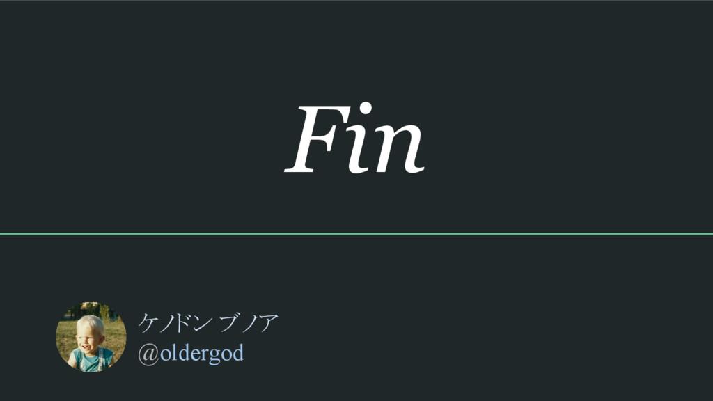 ケノドン ブノア @oldergod Fin