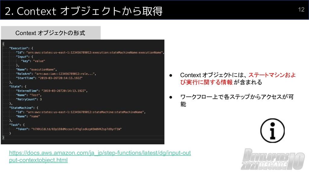 12 2. Context オブジェクトから取得 https://docs.aws.amazo...
