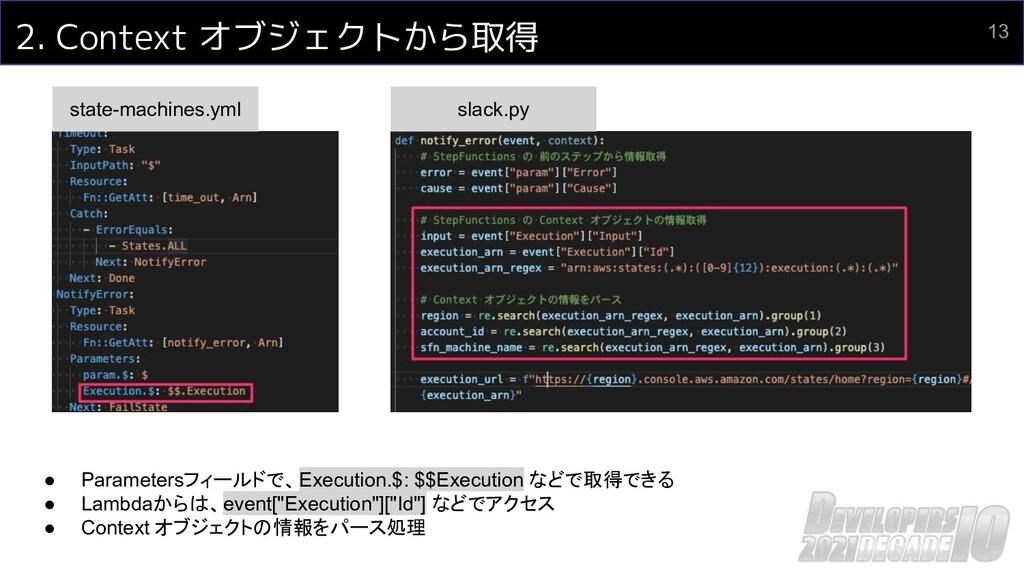 13 2. Context オブジェクトから取得 ● Parametersフィールドで、Exe...
