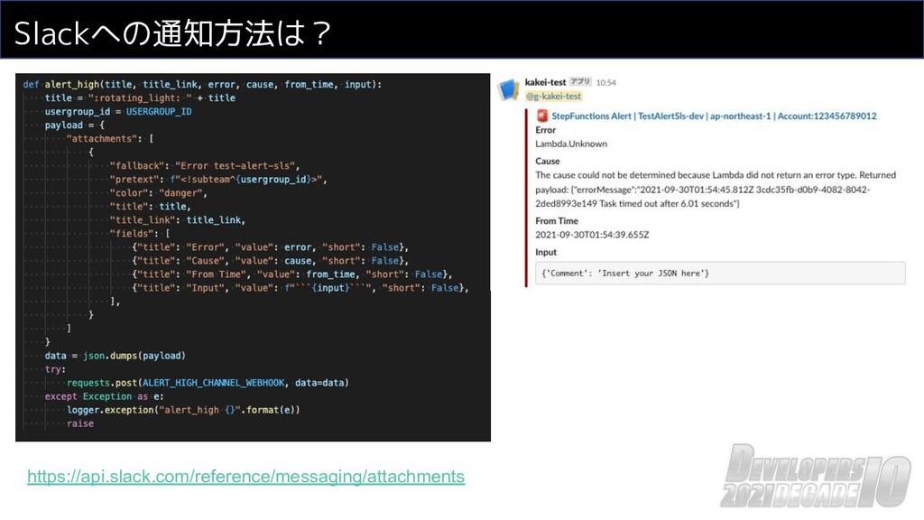 Slackへの通知方法は? ● https://api.slack.com/reference...