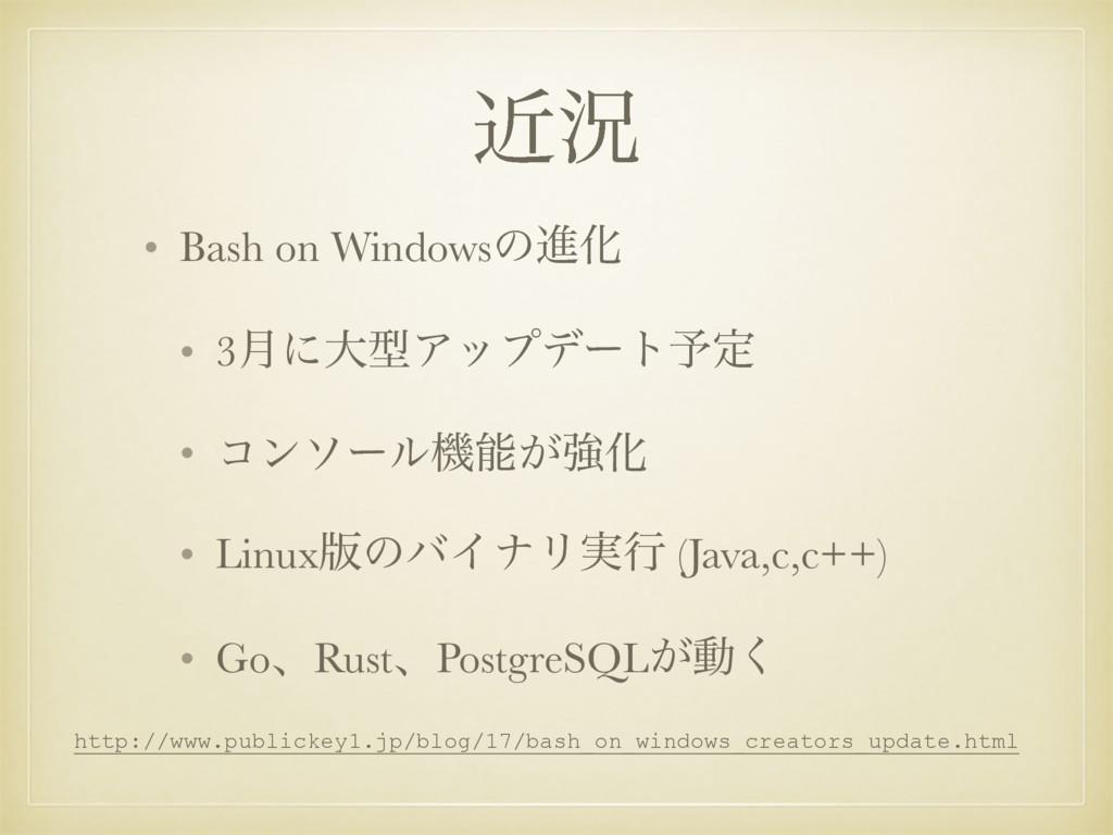 ۙگ • Bash on WindowsͷਐԽ • 3݄ʹେܕΞοϓσʔτ༧ఆ • ίϯιʔϧ...