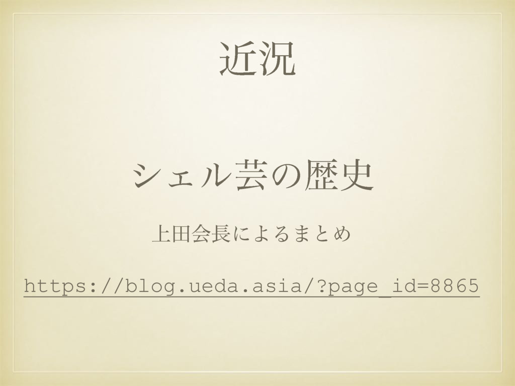 ۙگ γΣϧܳͷྺ https://blog.ueda.asia/?page_id=8865...