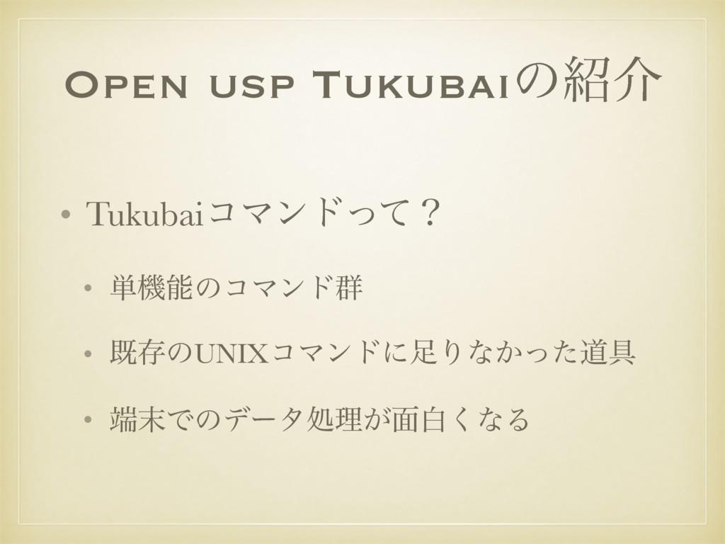 Open usp Tukubaiͷհ • TukubaiίϚϯυͬͯʁ • ୯ػͷίϚϯυ...