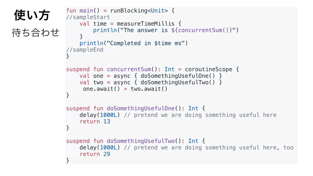 ͍ํ ͪ߹Θͤ fun main() = runBlocking<Unit> { //sa...