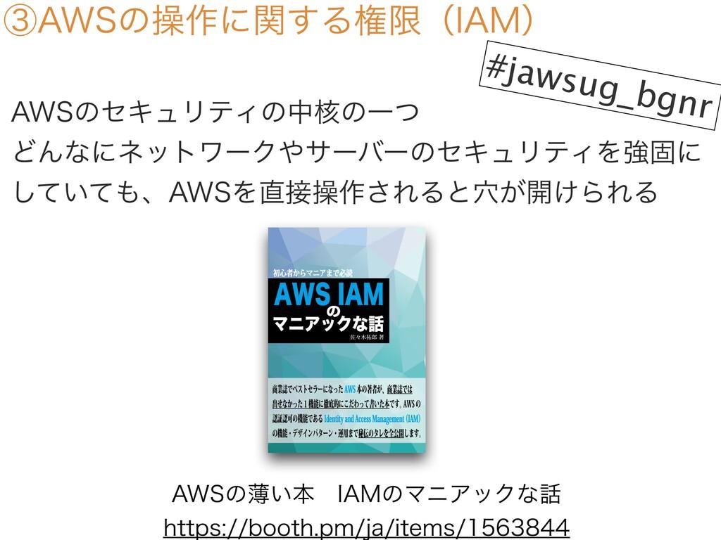 """ᶅ""""84ͷૢ࡞ʹؔ͢Δݖݶʢ*"""".ʣ #jawsug_bgnr """"84ͷηΩϡϦςΟͷத֩ͷҰ..."""