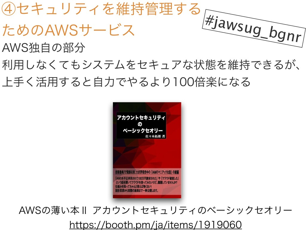"ᶆηΩϡϦςΟΛҡཧ͢Δ ͨΊͷ""84αʔϏε #jawsug_bgnr ""84ಠࣗͷ෦..."