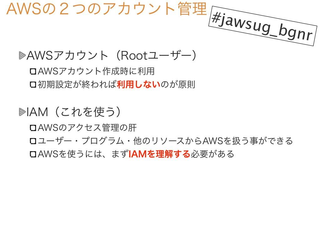 """""""84ͷ̎ͭͷΞΧϯτཧ #jawsug_bgnr """"84ΞΧϯτʢ3PPUϢʔβʔʣ..."""