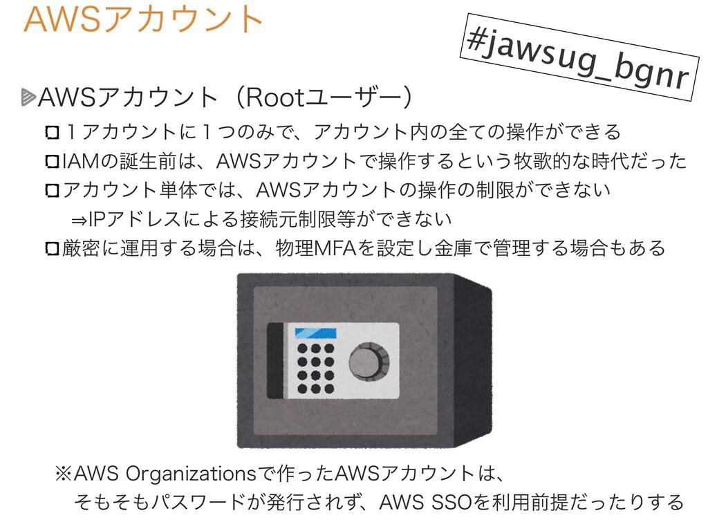 """""""84ΞΧϯτ #jawsug_bgnr """"84ΞΧϯτʢ3PPUϢʔβʔʣ ̍ΞΧϯ..."""
