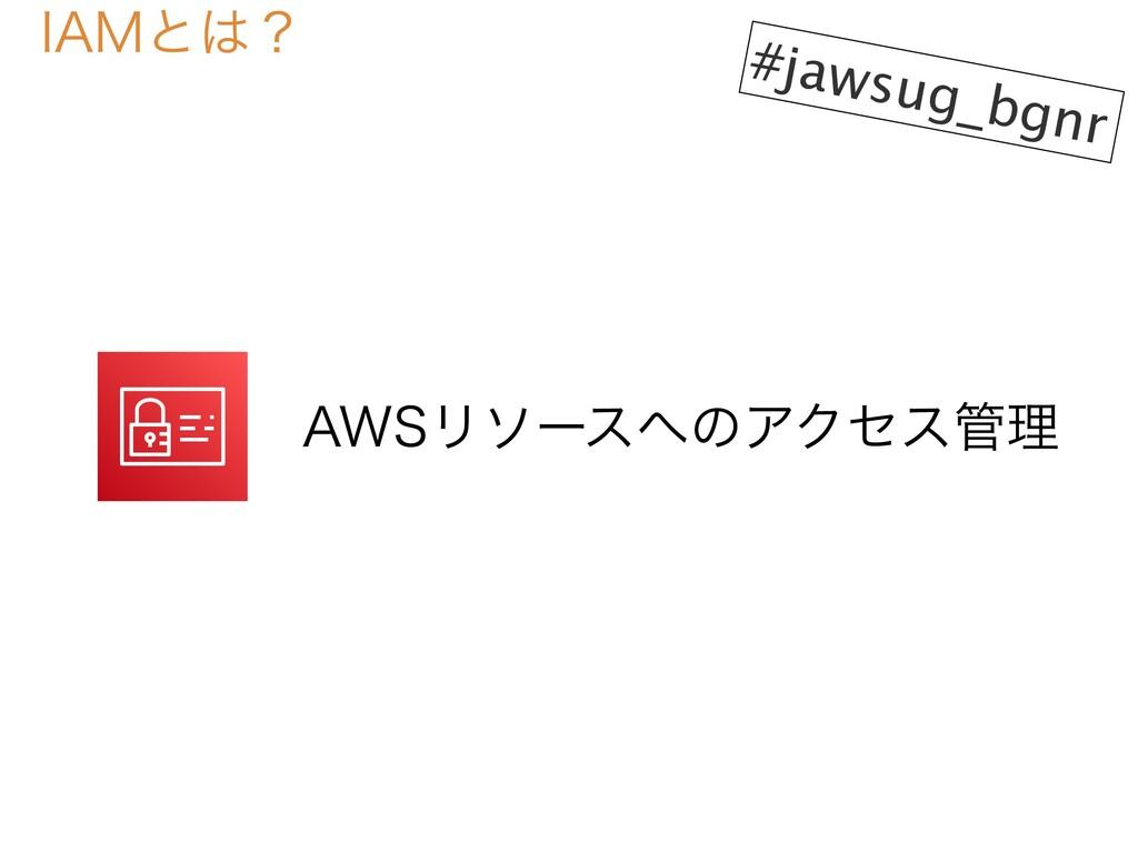 """#jawsug_bgnr """"84ϦιʔεͷΞΫηεཧ *"""".ͱʁ"""