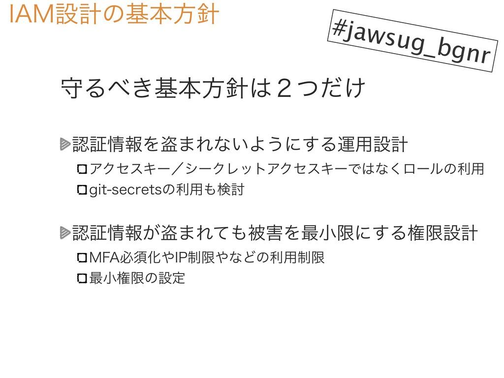 "*"".ઃܭͷجຊํ #jawsug_bgnr कΔ͖جຊํ͚̎ͭͩ ূใΛ౪·Ε..."