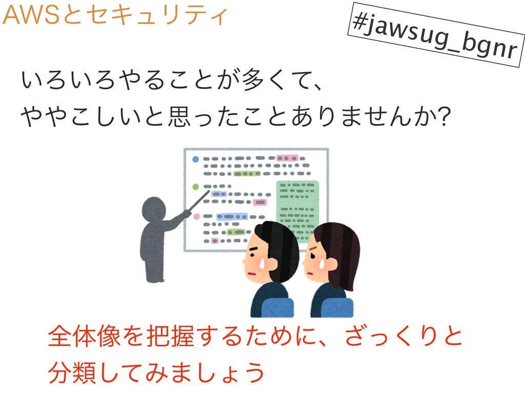 """""""84ͱηΩϡϦςΟ #jawsug_bgnr ͍Ζ͍ΖΔ͜ͱ͕ଟͯ͘ɺ ͍͜͠ͱࢥͬ..."""