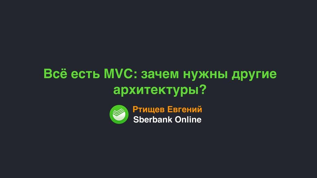 Всё есть MVC: зачем нужны другие архитектуры? Р...