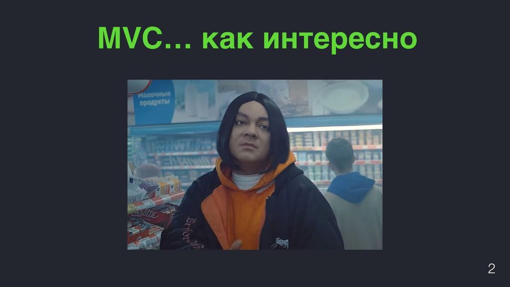 MVC… как интересно !2