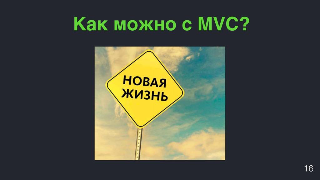 Как можно с MVC? !16