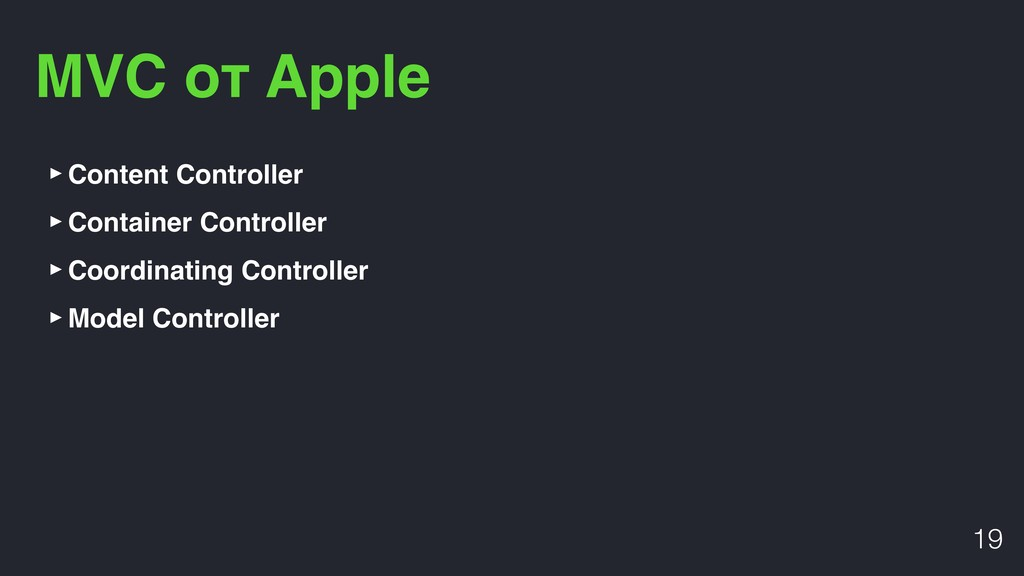 MVC от Apple !19 ‣Content Controller ‣Container...