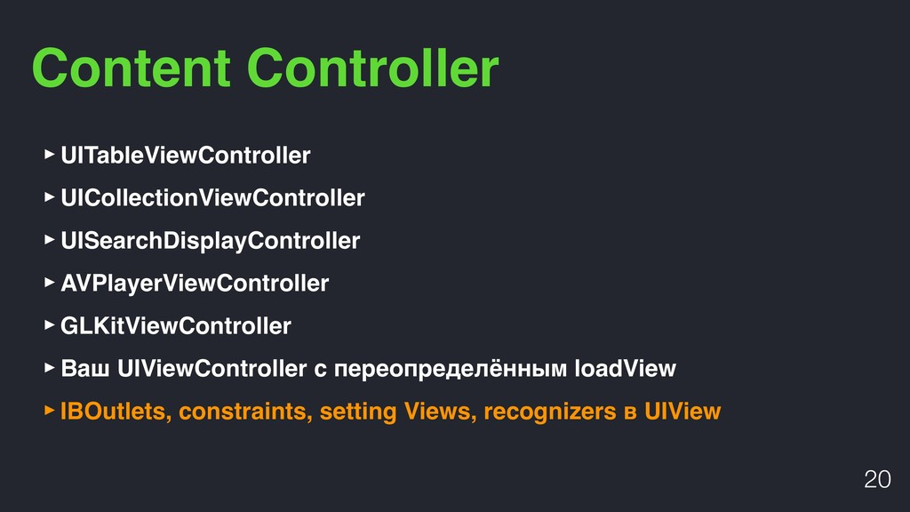 Content Controller !20 ‣UITableViewController ‣...