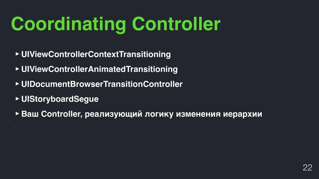 Coordinating Controller !22 ‣UIViewControllerCo...