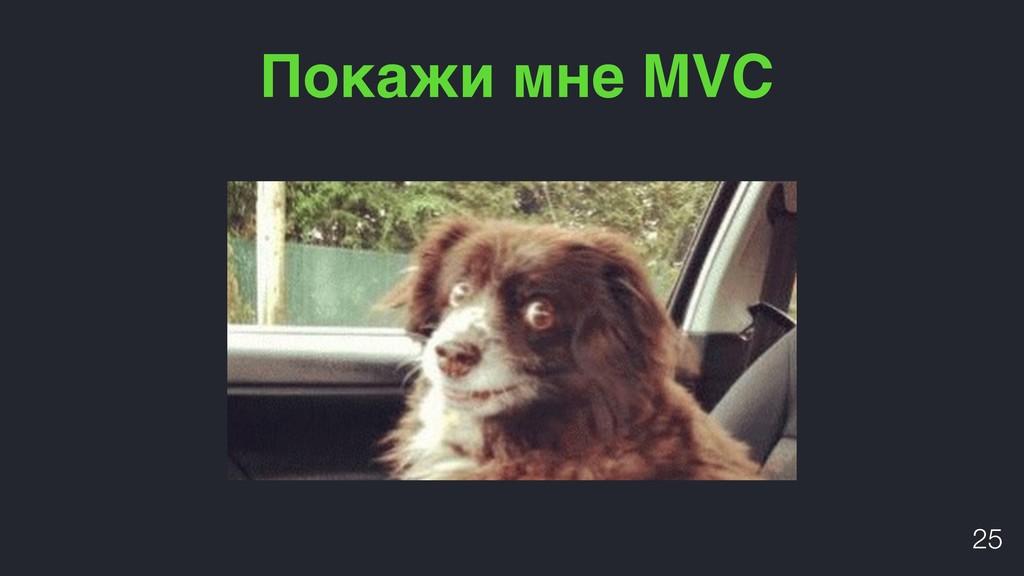 Покажи мне MVC !25