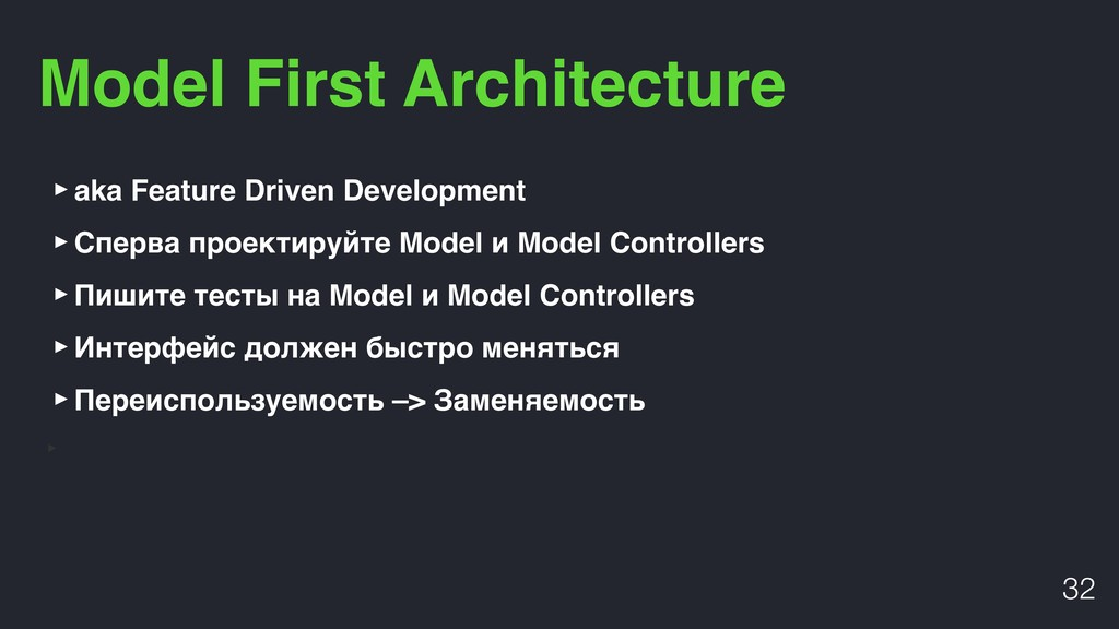 Model First Architecture ‣aka Feature Driven De...
