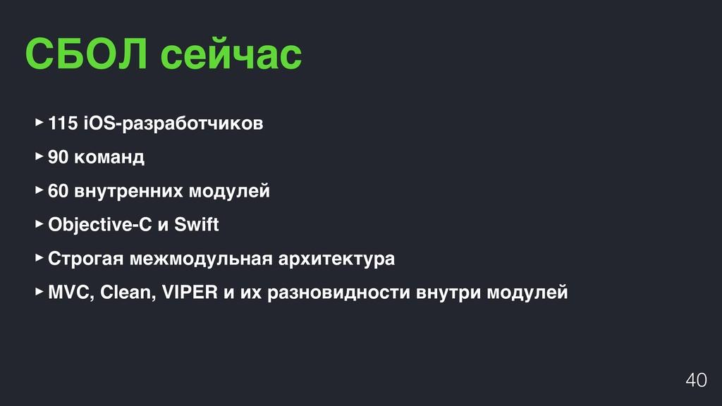 СБОЛ сейчас ‣115 iOS-разработчиков ‣90 команд ‣...