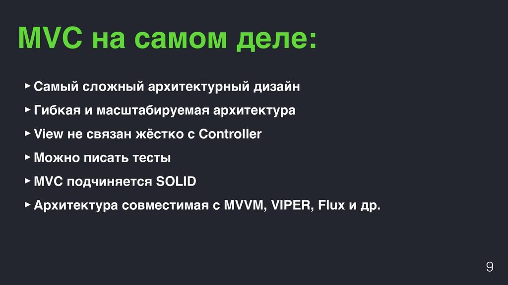 MVC на самом деле: !9 ‣Самый сложный архитектур...