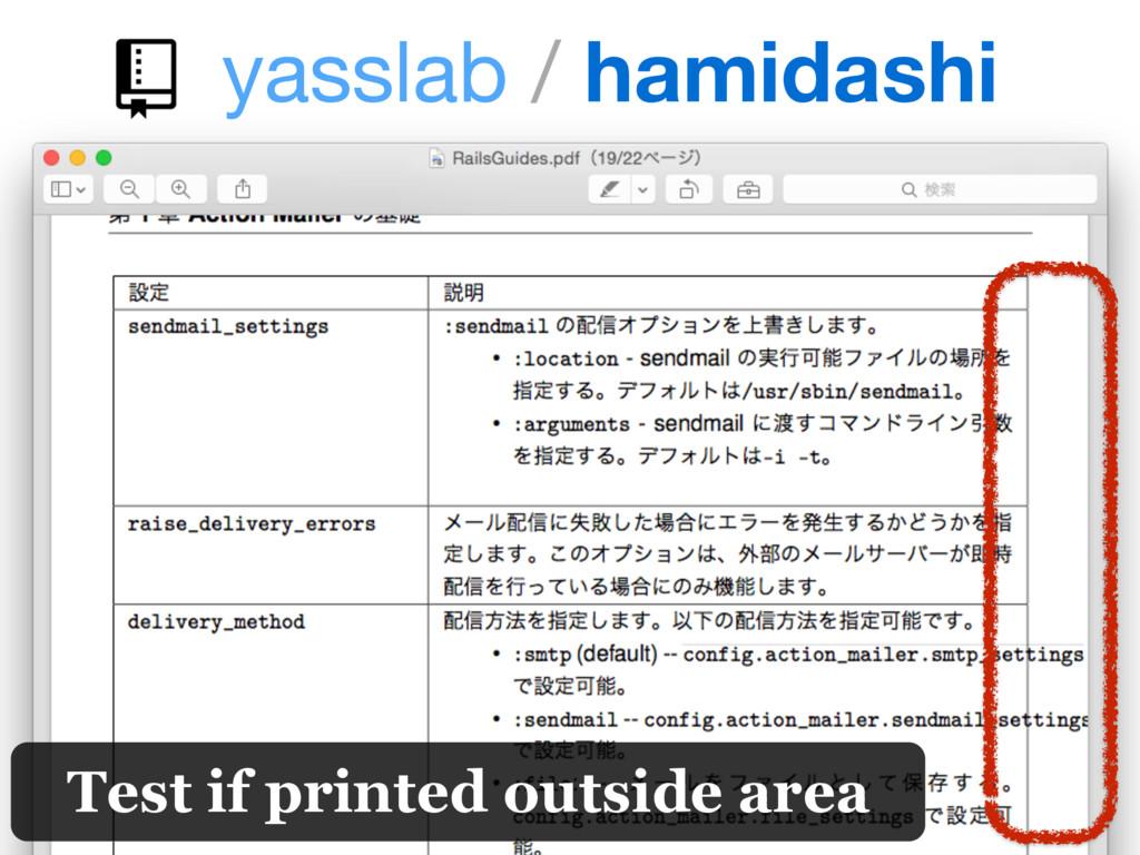 yasslab / hamidashi Test if printed outside area