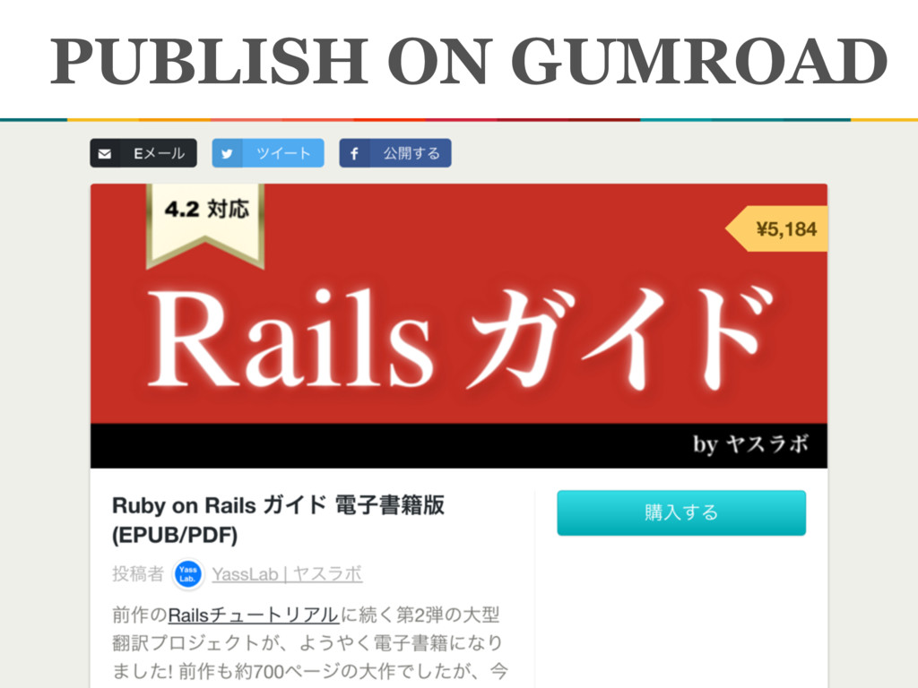 PUBLISH ON GUMROAD