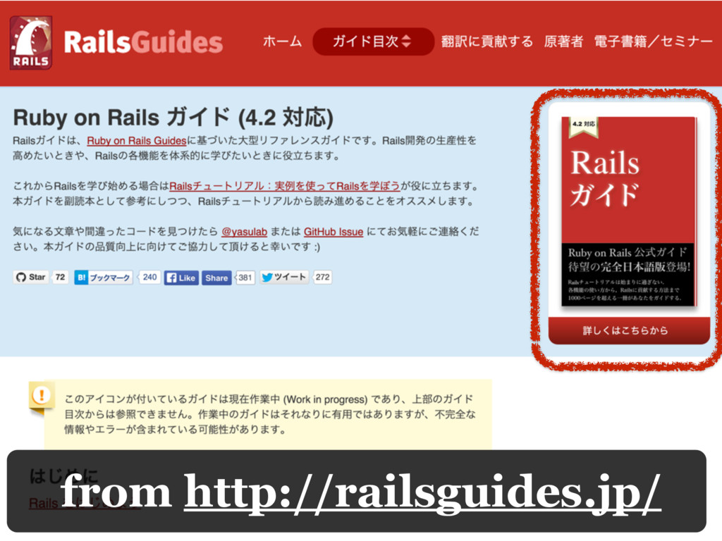 from http://railsguides.jp/