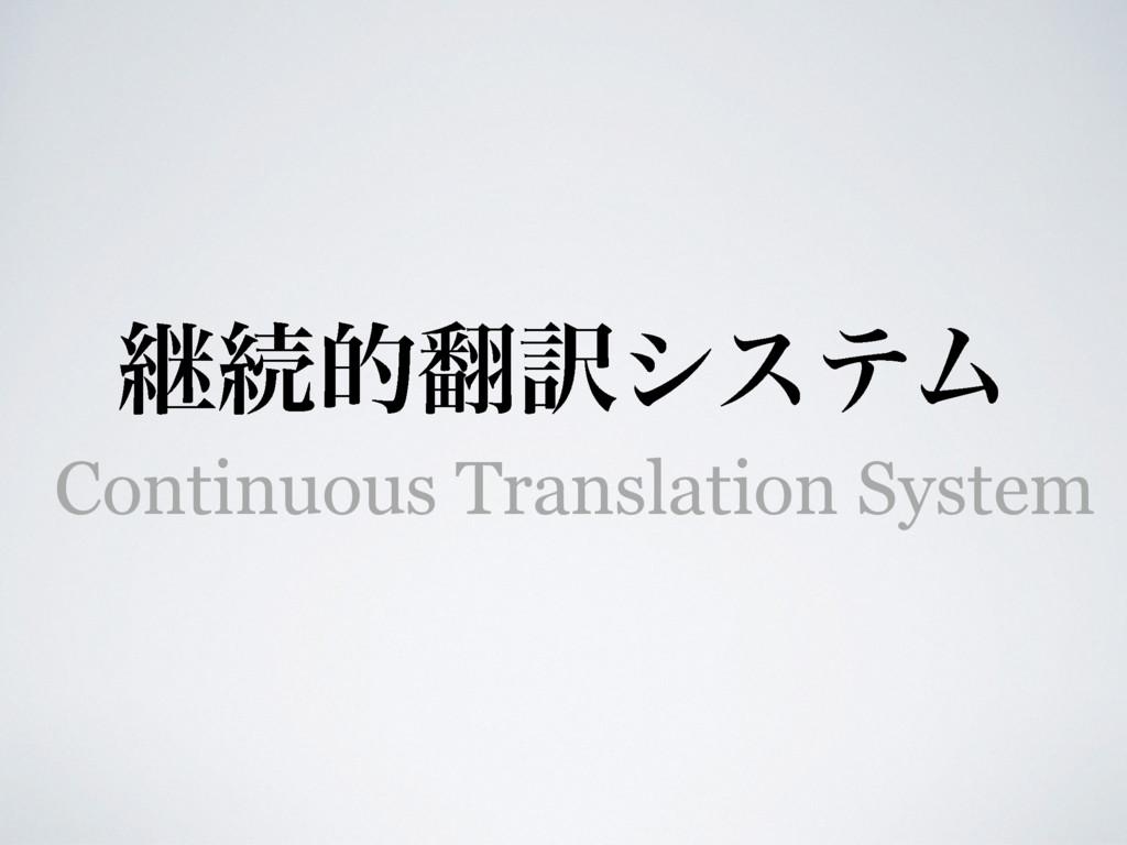 ܧଓత༁γεςϜ Continuous Translation System