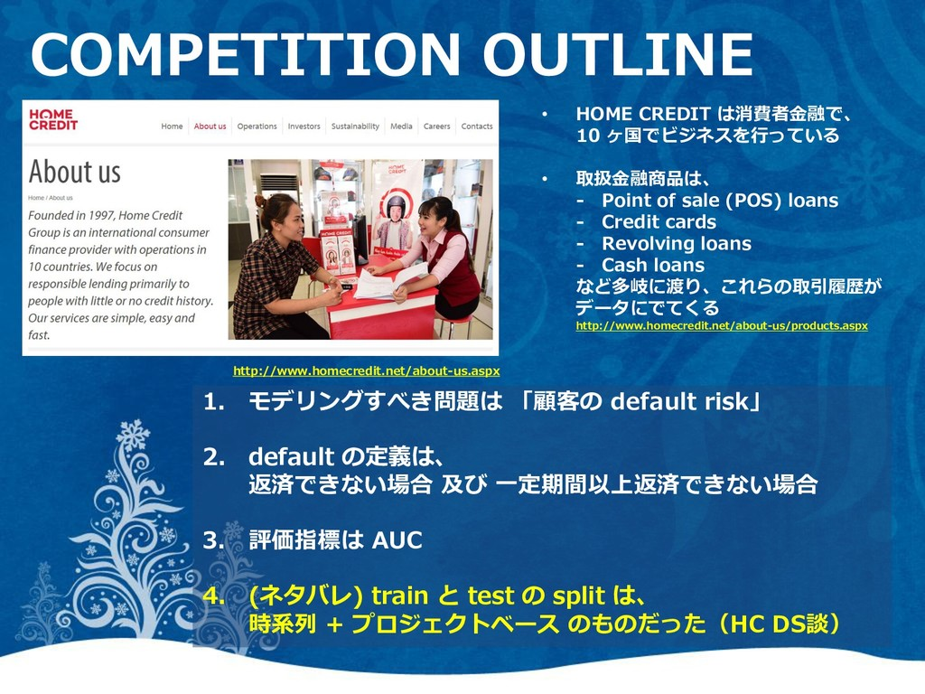 COMPETITION OUTLINE • HOME CREDIT は消費者金融で、 10 ヶ...