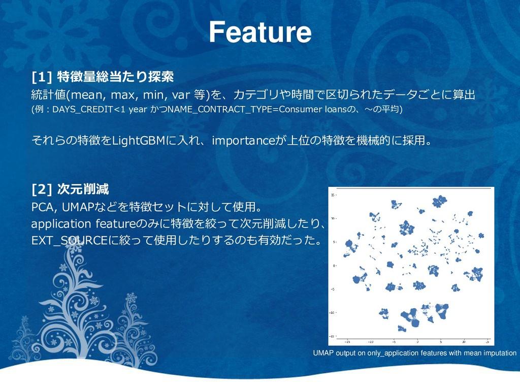Feature [1] 特徴量総当たり探索 統計値(mean, max, min, var 等...