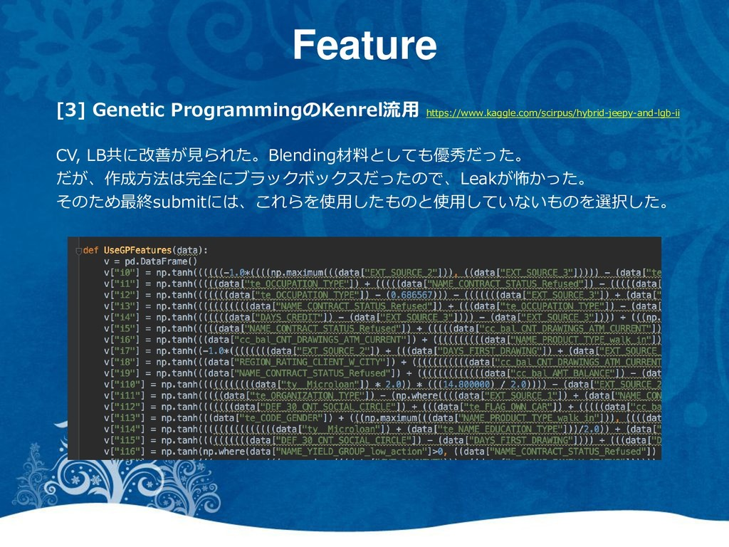 Feature [3] Genetic ProgrammingのKenrel流用 https:...