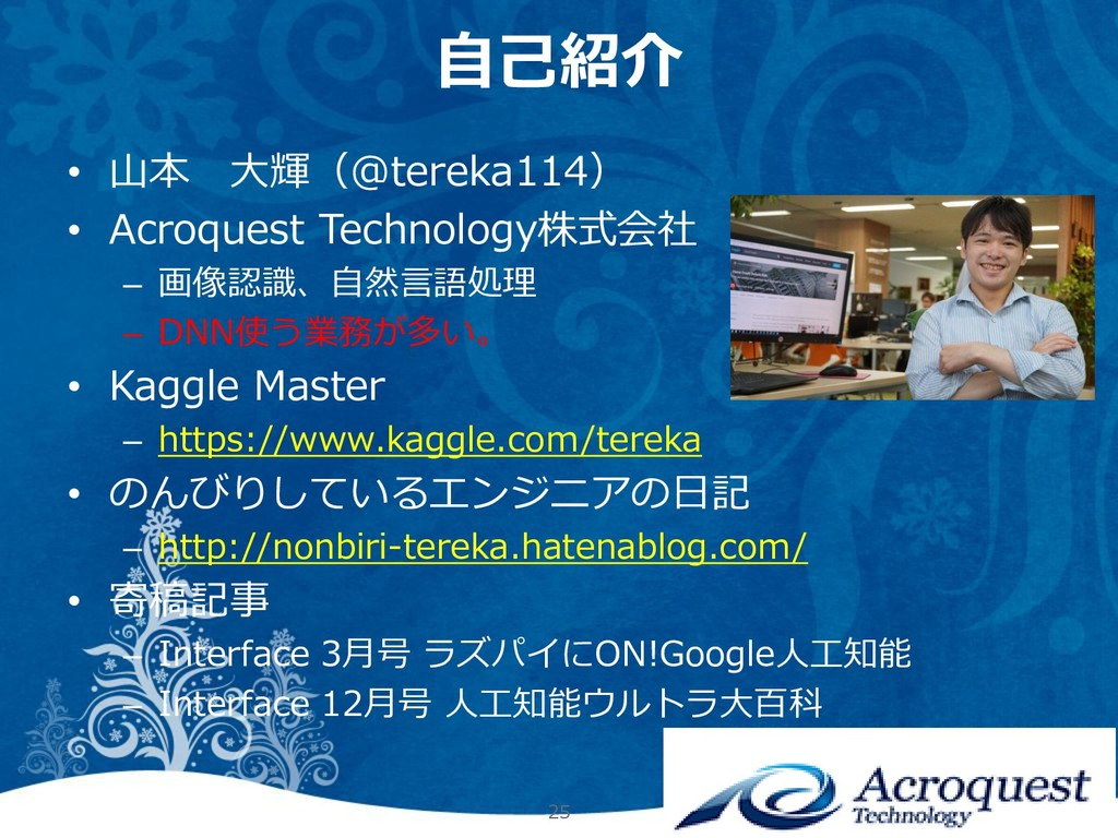 自己紹介 • 山本 大輝(@tereka114) • Acroquest Technology...