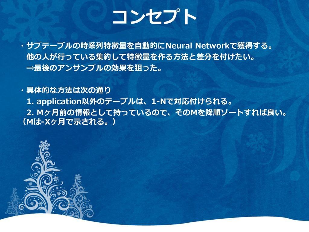 コンセプト ・サブテーブルの時系列特徴量を自動的にNeural Networkで獲得する。 他...