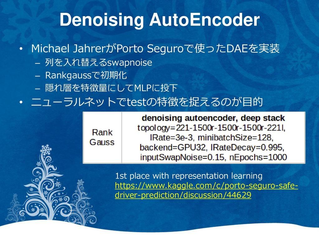 Denoising AutoEncoder • Michael JahrerがPorto Se...