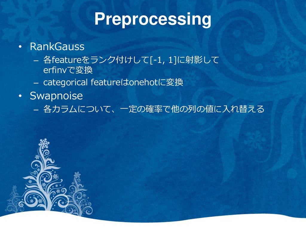 Preprocessing • RankGauss – 各featureをランク付けして[-1...