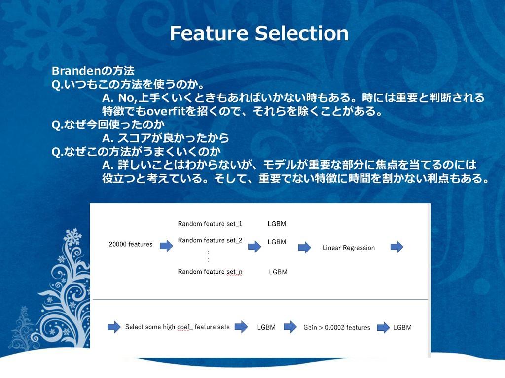 Feature Selection Brandenの方法 Q.いつもこの方法を使うのか。 A....