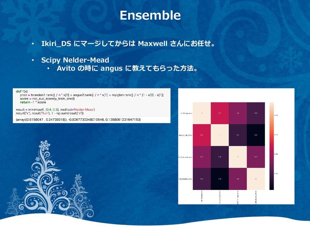 Ensemble • Ikiri_DS にマージしてからは Maxwell さんにお任せ。 •...