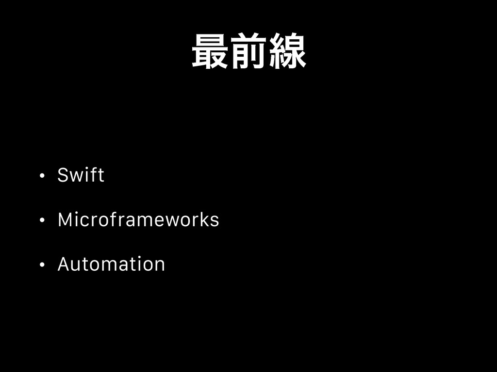 ࠷લઢ • Swift • Microframeworks • Automation