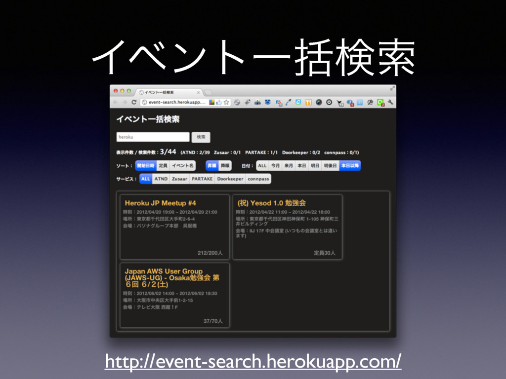 ΠϕϯτҰׅݕࡧ http://event-search.herokuapp.com/