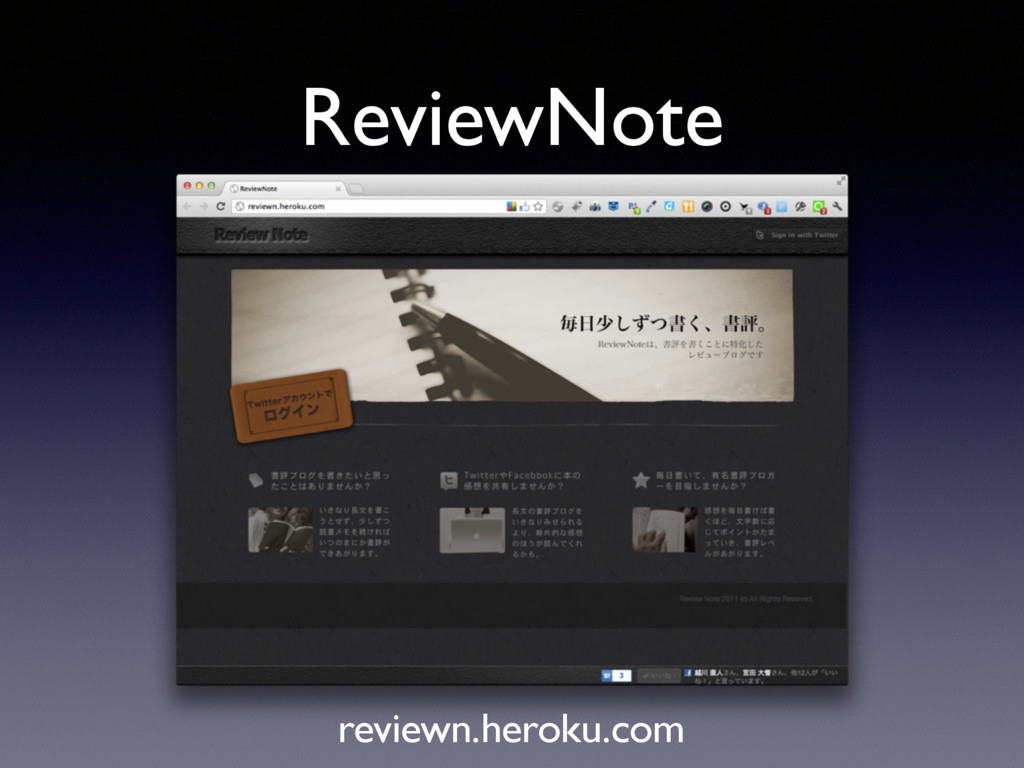 ReviewNote reviewn.heroku.com