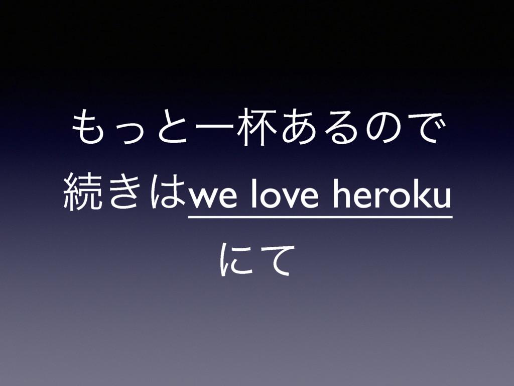 ͬͱҰഋ͋ΔͷͰ ଓ͖we love heroku ʹͯ