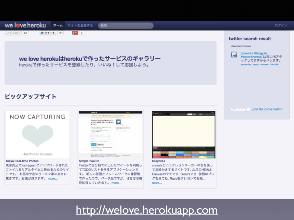 http://welove.herokuapp.com