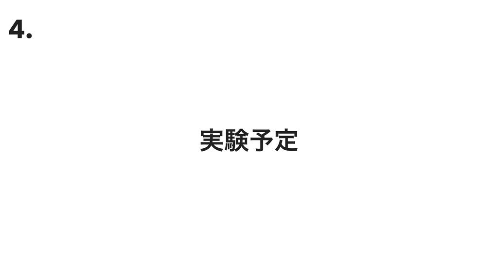 4. ࣮ݧ༧ఆ