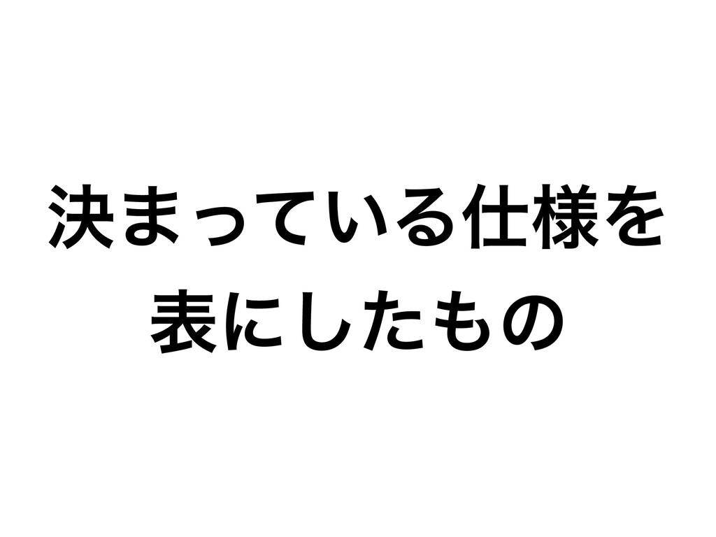 ܾ·͍ͬͯΔ༷Λ   දʹͨ͠ͷ