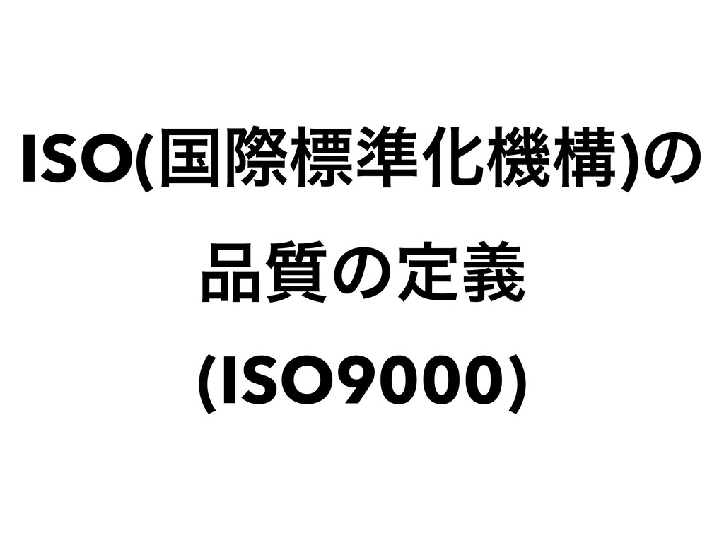 ISO(ࠃࡍඪ४Խػߏ)ͷ   ࣭ͷఆٛ   (ISO9000)